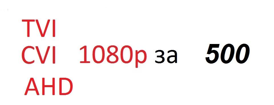 AHD 2МП 500