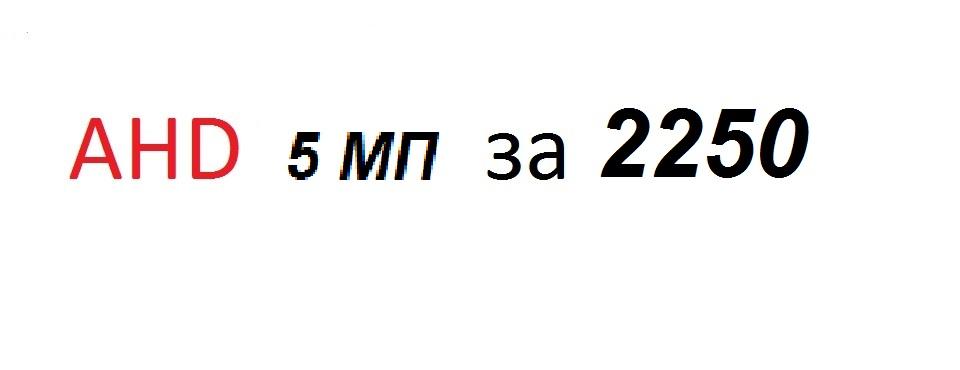 AHD-5МП